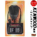 KENWOOD/ケンウッド 特定小電力トランシーバー用 スピーカーマイク防水型 EPS-11K ブラック・カモ(迷彩)