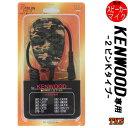 KENWOOD/ケンウッド 特定小電力トランシーバー用 スピーカーマイク インカム EPSILON EPS-11K 防水型 迷彩色/カモフラージュ