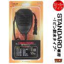 STANDARD/ICOM/ALINCO/スタンダード/アイコム/アルインコ 特定小電力トランシーバー用 スピーカーマイク インカム EPSILON EPS-11-1P 防水型