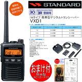 STANDARD/スタンダード インカム 携帯型デジタルトランシーバー(デジタル簡易無線) 1W出力 VXD1 防水スピーカーマイク付