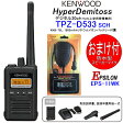 KENWOOD/ケンウッド インカム 携帯型デジタルトランシーバー(デジタル簡易無線) 5W出力 TPZ-D553SCH 防水スピーカーマイク付