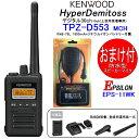 本州 四国送料無料 TPZ-D553MCH KENWOOD/ケンウッド インカム 携帯型デジタルトランシーバー(デジタル簡易無線) 5W出力 防水スピーカーマイク付
