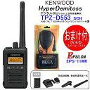本州 四国送料無料 TPZ-D553SCH KENWOOD/ケンウッド インカム 携帯型デジタルトランシーバー(デジタル簡易無線) 5W出力 防水スピーカーマイク付