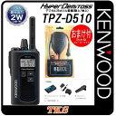 TPZ-D510 KENWOOD/ケンウッド インカム デジタルトランシーバー(免許不要/登録局) 2W出力 防水スピーカーマイクEPS-11WK付 本州 四国送料無料