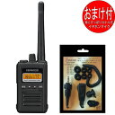 TPZ-D553SCH KENWOOD/ケンウッド インカム 携帯型デジタルトランシーバー(デジタル簡易無線) 5W出力 カナル式イヤホンマイク付