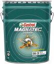 送料無料 Castrol カストロール MAGNATEC HYBRID マグナテックハイブリッド 0W20 【20Lペール缶】