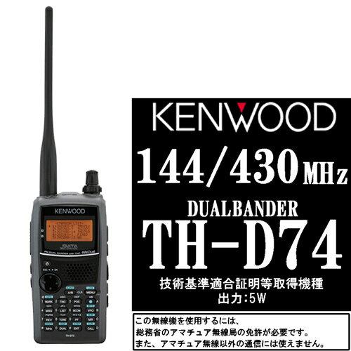 KENWOOD ケンウッド 144/430MHz デュアルバンダー TH-D74 出力5W 本州四国送料