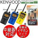 ケンウッド インカム 特定小電力トランシーバー デミトス20 UBZ-EA20R 耳掛式イヤホンマイク付