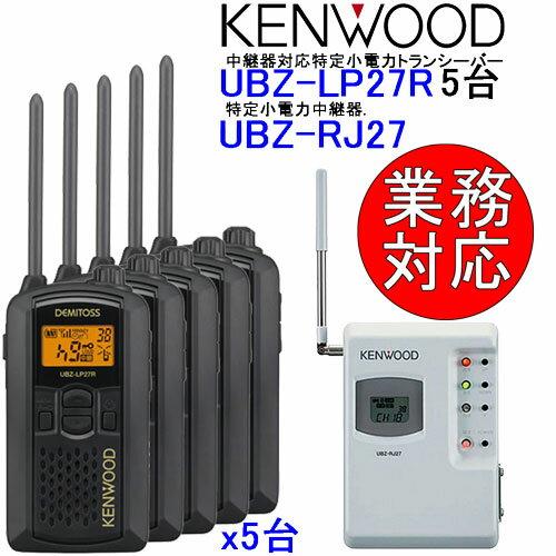 ケンウッド インカム 特定小電力トランシーバー デミトス20 UBZ-LP27x5台 + 中継器 UBZ-RJ27 業務対応