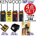 KENWOODケンウッド 特定小電力トランシーバー(インカム) UBZ-LP20 バッテリー 充電器