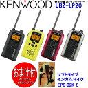 ケンウッド インカム 特定小電力トランシーバー デミトス20 UBZ-LP20 おまけ付(イヤホンマイクEPS-02K-S(EMC-3互換品)
