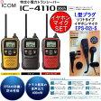 ICOM アイコム インカム 特定小電力トランシーバー IC-4110 イヤホンマイク付(EPS-02i-S)