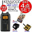 ケンウッド インカム 特定小電力トランシーバー UBZ-LP27 バッテリー 充電器 耳掛式イヤホンマイクの4点セット (UPB-5N UBC-4 EMC-3互...