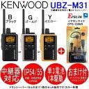ケンウッド KENWOOD インカム 特定小電力トランシーバー デミトスミニ UBZ-M31 おまけ付(耳掛イヤホンマイク:EMC-14互換品)