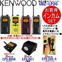 KENWOOD ケンウッド インカム 特定小電力トランシーバー UBZ-LP20 充電器 バッテリー イヤホンマイクSET UBZ-LP20+EPS-BC1+EPS-800K+EPS-02K (UPB-5N UBC-4 EMC-3互換品)