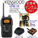 KENWOOD ケンウッド インカム 特定小電力トランシーバー UTB-10 充電器 バッテリー イヤホンマイクSET UTB-10 UBC-4 UPB-5N EPS-05K (EMC-3互換品)