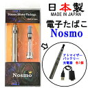 安心の日本製 電子たばこ NOSMO 6か月保証 シルバー(SI)