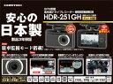 COMTEC コムテック Full HD ドライブレコーダー GPS搭載 HDR-251GH