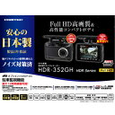 COMTEC コムテック HDR-352GH GPS搭載 高...