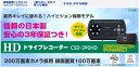 ショッピングドライブレコーダー 本州 四国送料無料 cellstar セルスター HD ドライブレコーダー CSD-390HD
