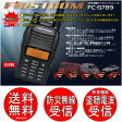 Firstcom GPS搭載ワイドバンドレシーバーFC-S789 盗聴器発見