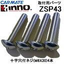 カーメイト INNO ロッドホルダー用 取付用部品 ZSP43 ネジセット