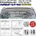 本州、四国送料無料 カーメイト ロッドホルダーDHW IF8+TKS ハイエース200系 バン:ス
