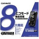 TE-W9000 双方向リモコンエンジンスターター クレジットカードOK!