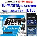 カーメイト リモコンエンジンスターター TE-W73PSB+対応アダプターTE158セット (TE-W72PSB後継機)