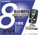TE-W9100 双方向リモコンエンジンスターター クレジットカードOK!