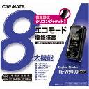 TE-W9000 双方向リモコンエンジンスターター シリコン...