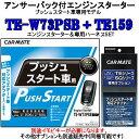 カーメイト リモコンエンジンスターター TE-W73PSB+...