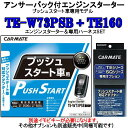 カーメイト リモコンエンジンスターター TE-W73PSB+対応アダプターTE160セット (TE-W72PSB後継機)