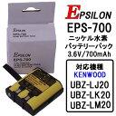 KENWOOD ケンウッド専用 充電式ニッケル水素 バッテリーパック EPS-700(UPB-5N互換品) 対応機種 UBZ-LM20、UBZ-LK20
