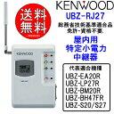 ケンウッド/KENWOOD 特定小電力中継器 UBZ-RJ27 【代表対応機種 UBZ-EA20R、UBZ-PL27R、UBZ-BM20R、UBZ-S27/S20、UBZ-BH47FR】