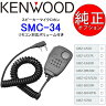 KENWOOD/ケンウッド リモコン対応マイクボリューム付き SMC-34(G) UBZ-LP20/LP27対応