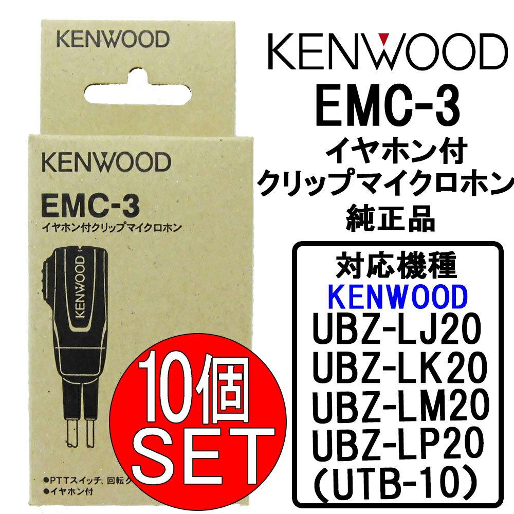 KENWOOD/ケンウッド 純正 正規品 イヤホン付きクリップマイクロホン EMC-3 10個SET (インカム)【対応機種UBZ-LP20 UBZ-LK20、UBZ-LM20、UBZ-EA20R、UBZ-BM20R、UBZ-S27/S20、UBZ-BG20R、UBZ-BH47FR、UBZ-S700 UTB-10】