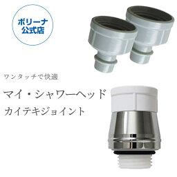 田中金属製作所グループのお店!カイテキ ジョイント 3本のシャワーヘッドの使い分けがカンタンにできる!