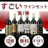 【送料無料】【第一弾】金賞ボルドーワイン6本セット!本格フランス赤ワイン!『金賞受賞のみ』[ワインセット][シャンパンセット][スパークリングセット]《帝国酒販》