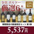 【送料無料】【第一弾】メダル総数驚きの10個!金賞ボルドーワイン6本セット!本格フランス赤ワイン!『金賞受賞のみ』[ワインセット][シャンパンセット][スパークリングセット]《帝国酒販》