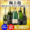 【送料無料】【第一弾】特選スパークリングワイン5本セット!金賞シャンパン製法入り!『辛口本格泡のみ』[ワインセット][シャンパンセット][スパークリングセット]《帝国酒販》