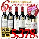 [送料無料]今だけ金賞ワイン1本のおまけつき♪帝国酒販厳選 ボルドー産金賞赤ワン6本セット![金賞受賞][ワインセット][飲み比べ][あす楽][7本]《帝国酒販》