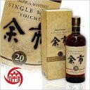 【箱付】ニッカ 余市 20年 700ml NIKKA YOICHI 20 Year Old WHISKY ジャニーズウイスキー 中古 二次流通品 《帝国酒販》