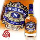 シーバスリーガル 18年 700ml 箱なし スコッチ ウイスキー CHIVAS REGAL 18 Year Old 二次流通品 新古品《帝国酒販》