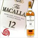 マッカラン 12年 700ml ボトルのみ スコッチ ウイスキー MACALLAN 12 Year Old 中古 二次流通品 《帝国酒販》