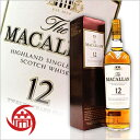 【箱付】マッカラン 12年 700ml スコッチ ウイスキー MACALLAN 12 Year Old 中古 二次流通品 《帝国酒販》