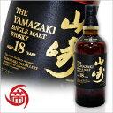 サントリー 山崎 18年 シングルモルト 700ml ボトルのみ 本数制限なし ジャパニーズウイスキー Suntory Yamazaki 18 Year Old...