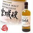 ニッカ シングルモルト 宮城峡 700ml ボトルのみ 【送料無料】 NIKKA MIYAGIKYO SINGLE MALT WHISKY ジャニーズウイスキー 中古 二次流通品 《帝国酒販》