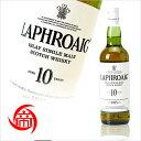 ラフロイグ 10年 40度 700ml ボトルのみ LAPHROAIG 10 Year Old スコッチ ウイスキー 【中古】 二次流通品 《帝国酒販》