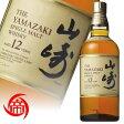 サントリー 山崎 12年 シングルモルト 700ml ボトルのみ 本数制限なし ジャパニーズウイスキー Suntory Yamazaki 12 Year Old 中古 二次流通品《帝国酒販》